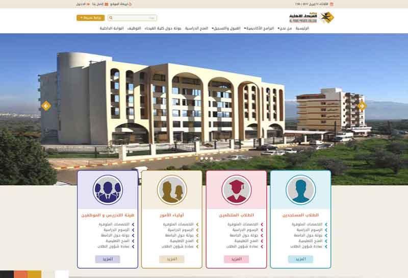 موقع جامعة خاصة