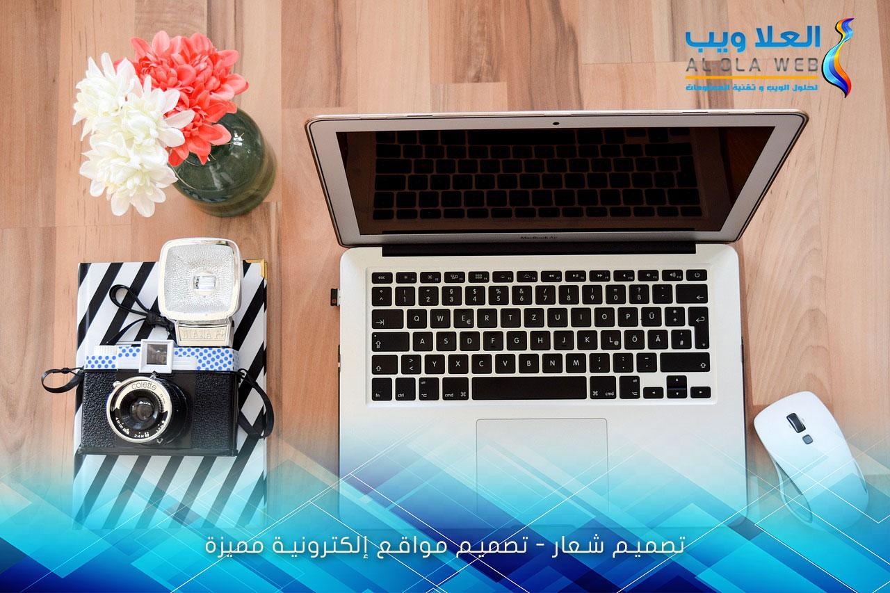 تصميم مواقع - تصميم موقع الكتروني - العلا ويب