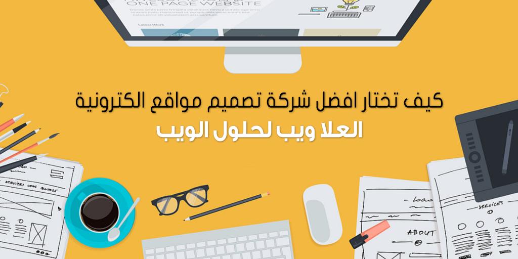 كيف تختار افضل شركة تصميم مواقع الكترونية - العلا ويب