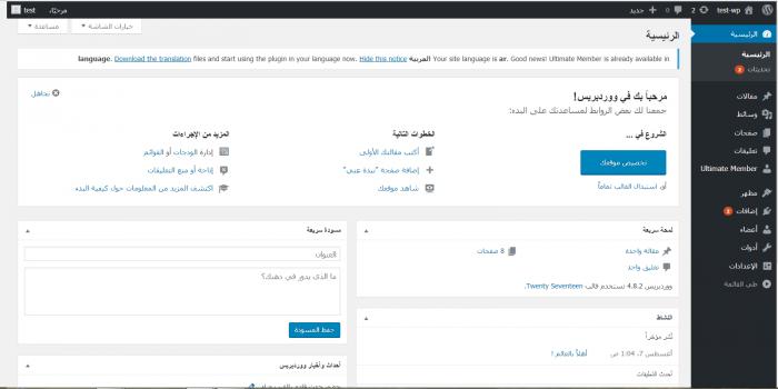 الصفحة الرئيسية لوحة التحكم الووردبريس - العلا ويب
