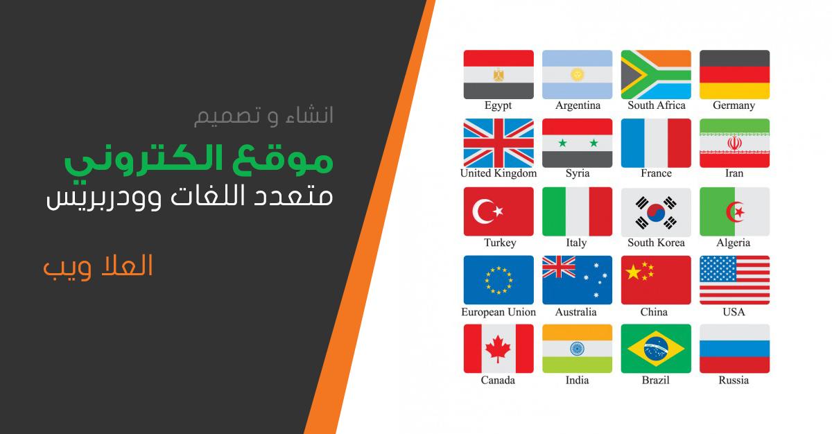 انشاء و تصميم موقع الكتروني متعدد اللغات وودربريس - العلا ويب