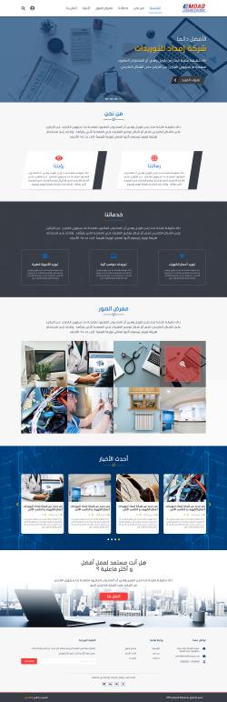 تصميم موقع لغتين عربي و انجليزي ووردبريس