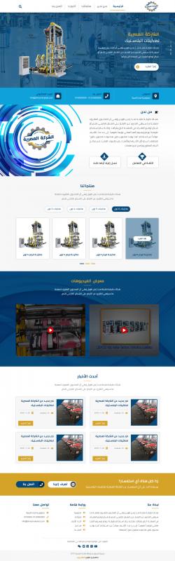 افضل شركة تصميم مواقع الكترونية لموقع ويب بيع ماكينات طباعة العلا ويب